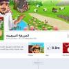 كيفية حجب بعض تطبيقات فيس بوك للتخلص من إزعاج الدعوات
