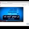 كيفية مشاهدة فيديوهات يوتيوب بسرعة أكبر