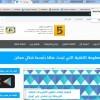 كيفية تحديث صفحات الويب تلقائيًا على متصفح كروم
