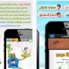 كيفية الاستفادة من تطبيق تعليمي-تربوي للأطفال على أجهزة iOS