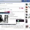 كيفية حفظ منشورات فيس بوك للاطلاع عليها لاحقًا [ميزة رسمية]